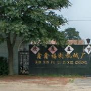 大畜网优质供应商:沧州市南大港管理区鑫鑫福利机械厂