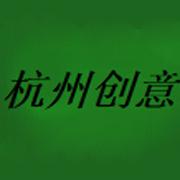 大畜网优质供应商:杭州创意环保设备有限公司