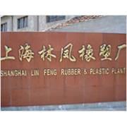 大畜网优质供应商:上海林凤橡塑厂