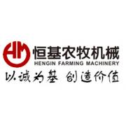 大畜网优质供应商:山东恒基农牧机械有限公司