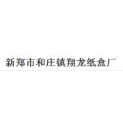 大畜网优质供应商:新郑市和庄镇翔龙纸盒厂