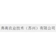 大畜网优质供应商:弗高农业技术(苏州)有限公司