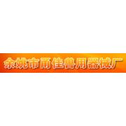 大畜网优质供应商:余姚市甬佳兽用器械厂