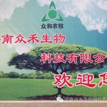 大畜网优质供应商:济南众禾生物科技有限公司