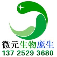 大畜网优质供应商:广州微元生物科技有限公司
