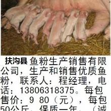 大畜网优质供应商:扶沟县鱼粉,虾粉生产销售有限公司