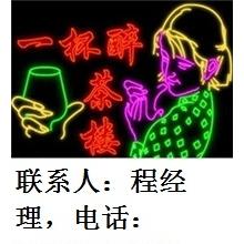 大畜网优质供应商:邢台市霓虹灯工程制造安装有限公司