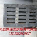 井口水篦子钢模具型