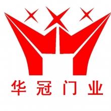 大畜网优质供应商:大庆华冠门业制造有限公司