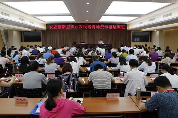 农业部首批新型职业农民培育师资示范培训班在京举办