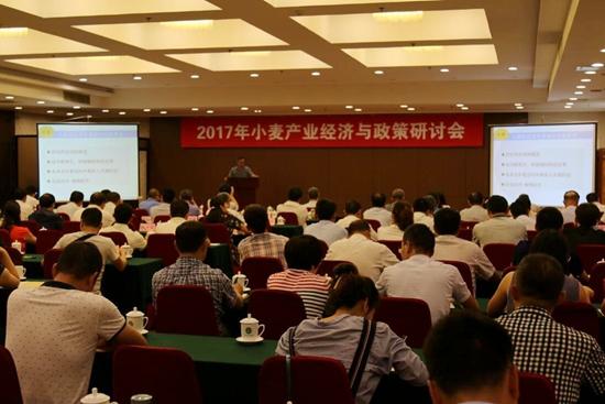 2017年小麦产业经济与政策研讨会在北京召开