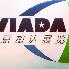 大畜网优质供应商:北京加达国际展览贸易有限公司