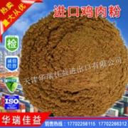 供应美国进口鸡肉粉