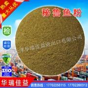 供应秘鲁鱼粉,养殖