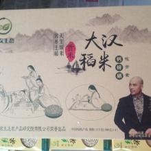 汉贡米 大汉稻米 52